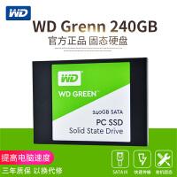[旗舰店]【送硬盘螺丝】wd西部数据 WDS240G1G0A 240g固态硬盘 台机笔记本SSD硬盘240gb