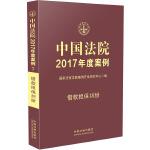 中国法院2017年度案例:借款担保纠纷