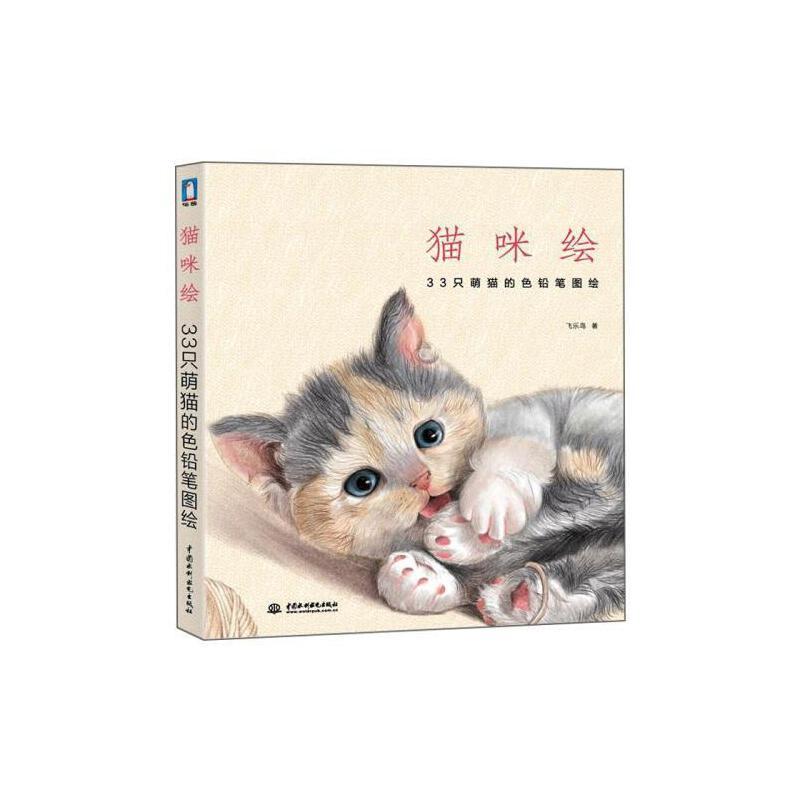 飞乐鸟著 素描艺术美术类铅笔图绘系列 可爱动物猫咪彩绘图 色铅笔图