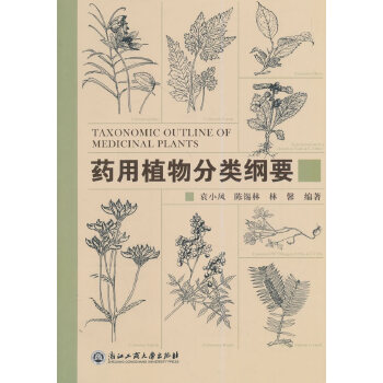 药用植物分类纲要