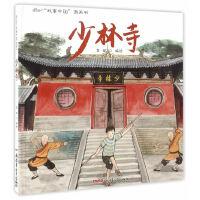 """""""故事中国""""图画书系列:少林寺(精装)"""