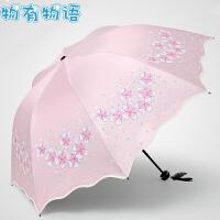 物有物语 雨伞 户外防水防紫外线遮阳伞黑胶防晒女太阳伞三折叠两用小清新荷叶边晴雨伞遮阳伞雨具雨伞