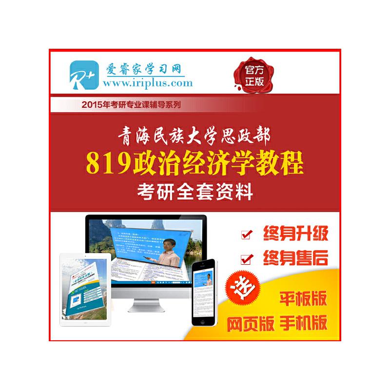 2015年青海民族大学思政部819政治经济学教程考研全套资料