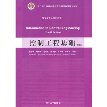 控制工程基础-(第4版)