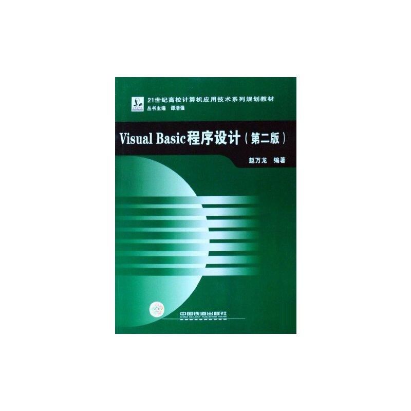 visual basic程序设计 【正版书籍】