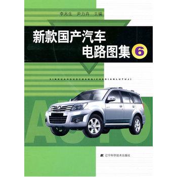 《新款国产汽车电路图集⑥