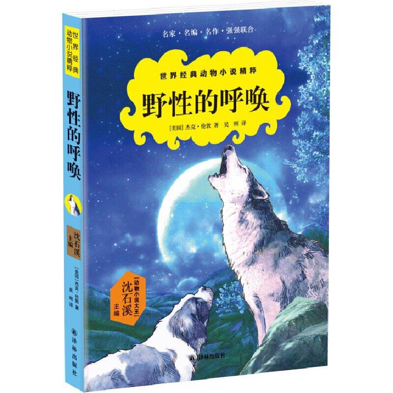 世界经典动物小说精粹:野性的呼唤