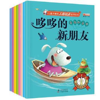 全套8册儿童绘本故事书0-3-6周岁幼儿园大中小班早教启蒙认知绘本图书