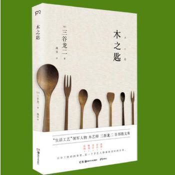 木之匙生活工艺木艺师三谷龙二散文集美学手艺小小工坊的四季里是一个