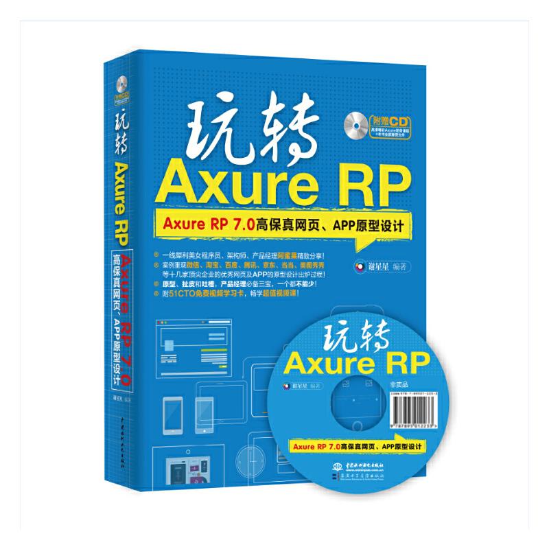 玩转Axure RP——Axure RP 7.0高保真网页、APP原型设计案例重现微信、百度、腾讯、当当、美图秀秀等十几家企业的优秀网页及APP的原型设计出炉过程