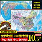 包邮 世界地图+中国地图 共2张 2018全新版全彩地图挂图 地理普及版装饰墙贴画 学生成人办公室家用中华人民共和国世