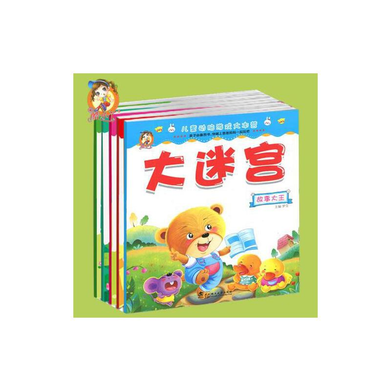 宝宝趣味走迷宫早教启蒙益智儿童专注力观察力记忆力训练幼儿园教材图