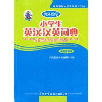 小学生英汉汉英词典(单色插图本)