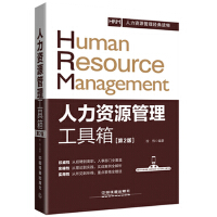 人力资源管理工具箱(第2版) 徐伟 9787113218188 中国铁道出版社