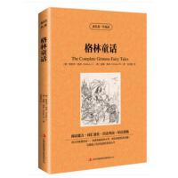 格林童话格林童话选正版原版文学名著中英文版对照初中生英汉对照书籍译文青少版学英语