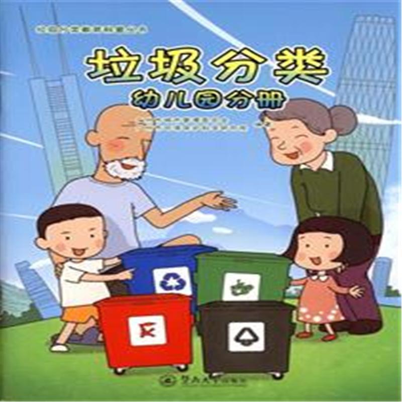 幼儿园分册-垃圾分类( 货号:756681688)