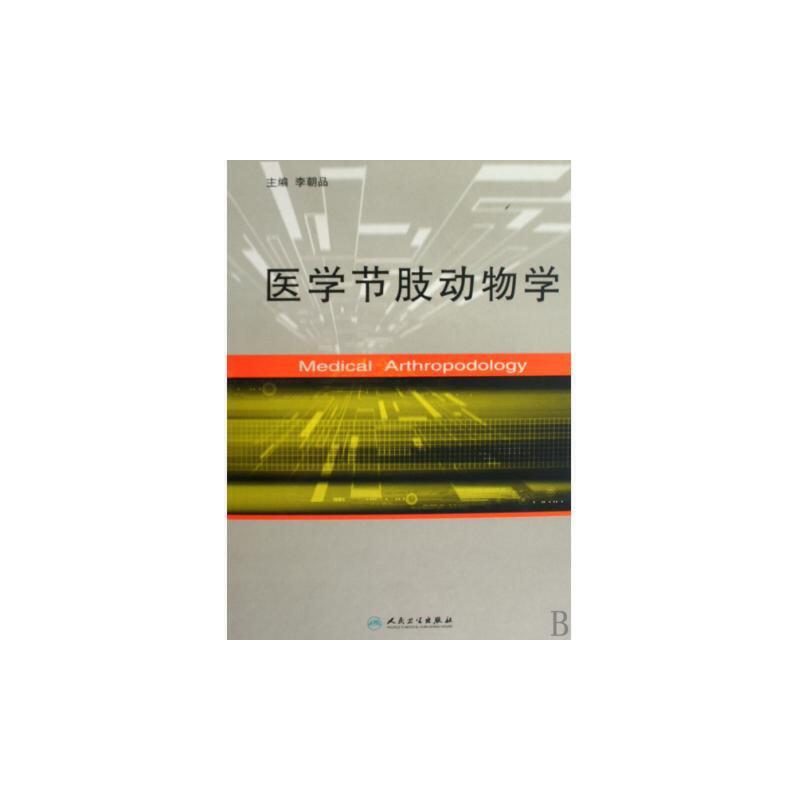 《医学节肢动物学(精)》 【简介_书评_在线阅读】