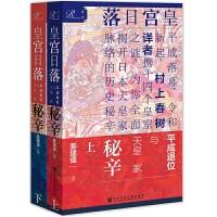索恩丛书·皇宫日落:平成退位与天皇家秘辛(套装全2册)