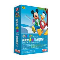 正版 新概念迪士尼神奇英语 12DVD 动画片 迪士尼少儿英语 下册