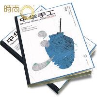 中华手工 家庭生活期刊2017年全年杂志订阅新刊预订1年共12期