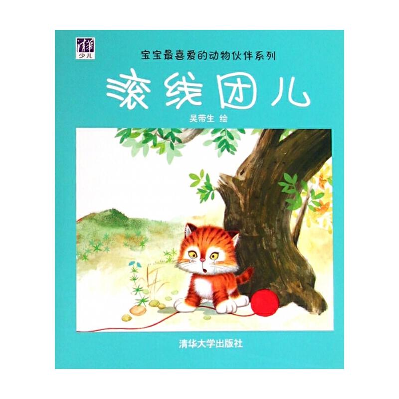 《滚线团儿/宝宝*喜爱的动物伙伴系列》绘画:吴带生