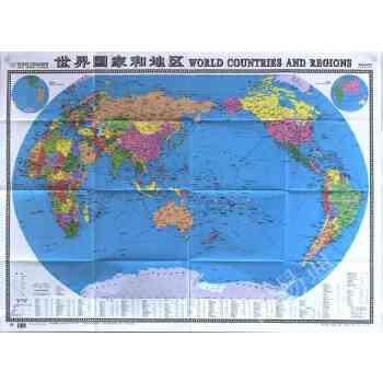【闪电发货】世界国家和地区世界地图 折挂双用 彩色高清印刷 地图
