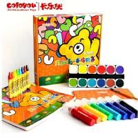 【卡乐优】儿童涂鸦4合1套装 水彩笔套装礼盒 开学大礼包文具礼盒 , 套装设计 方便实惠大方。