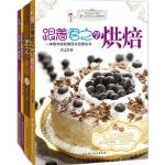 跟着君之学烘焙(全4册,君之1+君之2+蛋糕+饼干)