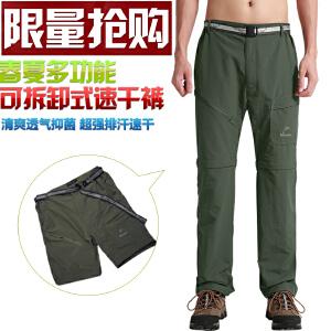 【99元三件】渔民部落夏季两截可拆卸速干裤男女士耐磨快干长裤
