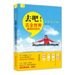 """【现货】去吧!去全世界最美的地方 """"80后""""环球生活旅行家闫凌,6年行走65个国家,和你一起重拾幸福。著名财经作家吴晓"""