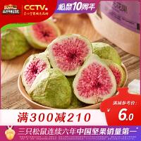 【三只松鼠_冻干无花果30g】休闲零食特产果脯蜜饯水果干无花果干