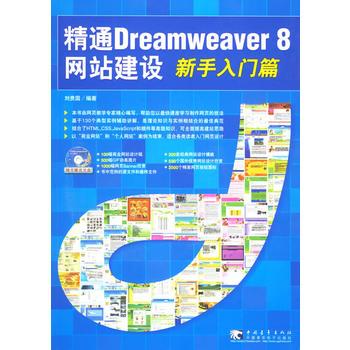精通Dreamweaver 8网站建设:新手入门篇(附光盘)