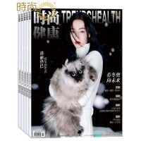 时尚健康(女士版) 时尚娱乐期刊2017年全年杂志订阅新刊预订1年共12期