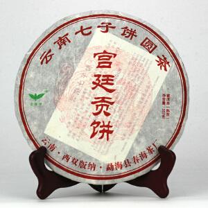 【一件 42片】2006年春海宫廷春茶贡饼  十年藏茶仓储好 熟茶