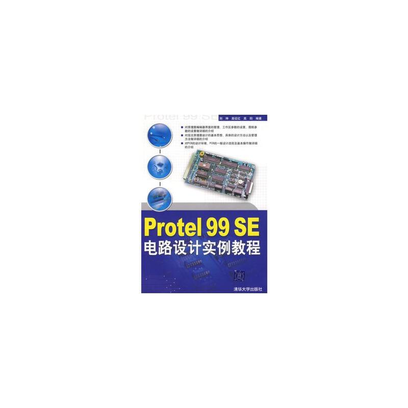 protel 99se电路设计实例教程