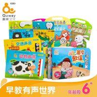 趣威文化有声书童谣系列发声书交通工具动物声音儿童早教益智玩具