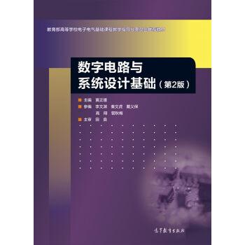 数字电路与系统设计基础(第2版) 9787040405835