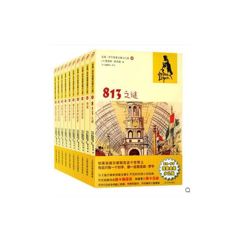 813之谜/亚森·罗平探案全集少儿版(11-20)人民文学出版社与福尔摩斯