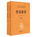 世说新语(精)上下册--中华经典名著全本全注全译丛书(第三辑)