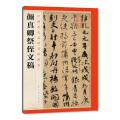 颜真卿祭侄文稿-中国历代名碑名帖精选