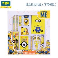 神偷奶爸大眼萌小黄人  文具礼盒礼物套装小学生1-3年级