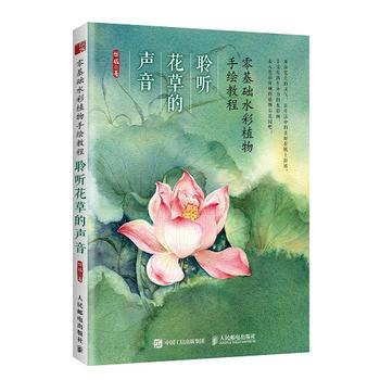 零基础水彩植物手绘教程 聆听花草的声音水彩画教程水彩花卉教程教材书籍零基础学水彩画入门