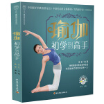 瑜伽:初学到高手(附赠同步练习DVD)(资深瑜伽导师韩俊女士亲自编写,从最简单的10个入门姿势,到最高境界的瑜伽冥想)