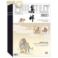 集邮 艺术收藏邮票期刊2017年全年杂志订阅新刊预订1年共12期