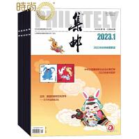 集邮 艺术收藏邮票期刊2017年全年杂志订阅新刊预订1年共12期10月起订