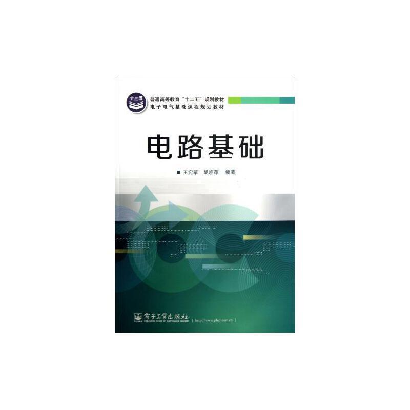 电路基础(电子电气基础课程规划教材普通高等教育十二五规划教材)