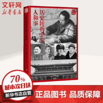 历史转折中的人和事(第2版)/红色经典系列 四川人民出版社有限公司