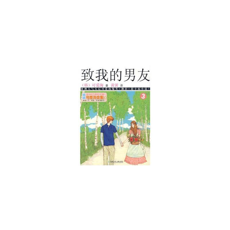 可爱淘文集 致我的男友③ (韩)可爱淘;黄黉 9787535843593