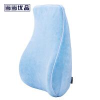 当当优品 水滴形记忆棉阅读靠垫 护腰背垫 汽车座椅腰枕 办公椅靠垫 50x45x16cm