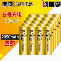 南孚镍氢5号2050毫安充电电池20粒 KTV无线话筒 麦克风 玩具 数码相机可用